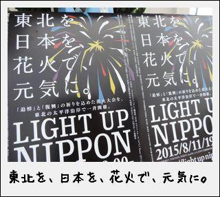 LIGHT UP NIPPON  東北を、日本を、花火で、元気に。_c0259934_16301187.jpg