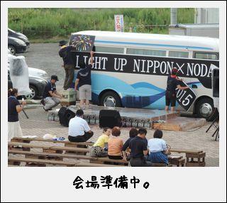 LIGHT UP NIPPON  東北を、日本を、花火で、元気に。_c0259934_16401088.jpg