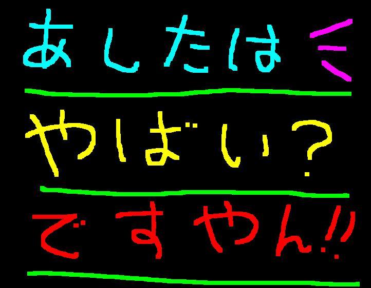 明日は台風だから?ですやん!_f0056935_19564345.jpg