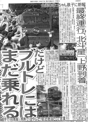 岩泉町「ブルートレイン日本海」宿泊者が1000人を突破しました!_b0206037_18351992.jpg