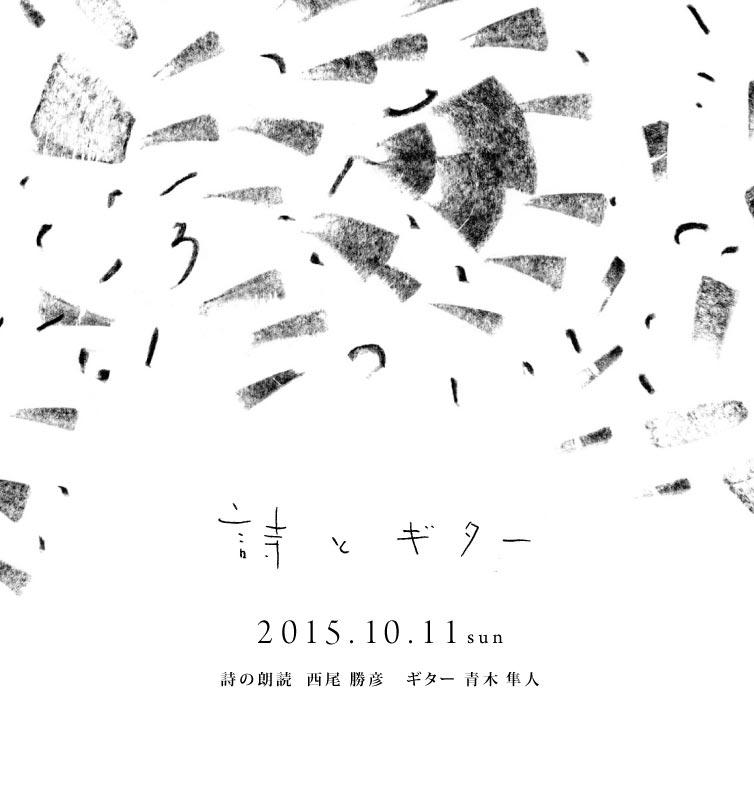 10/11(日)詩とギター_d0210537_17501847.jpg