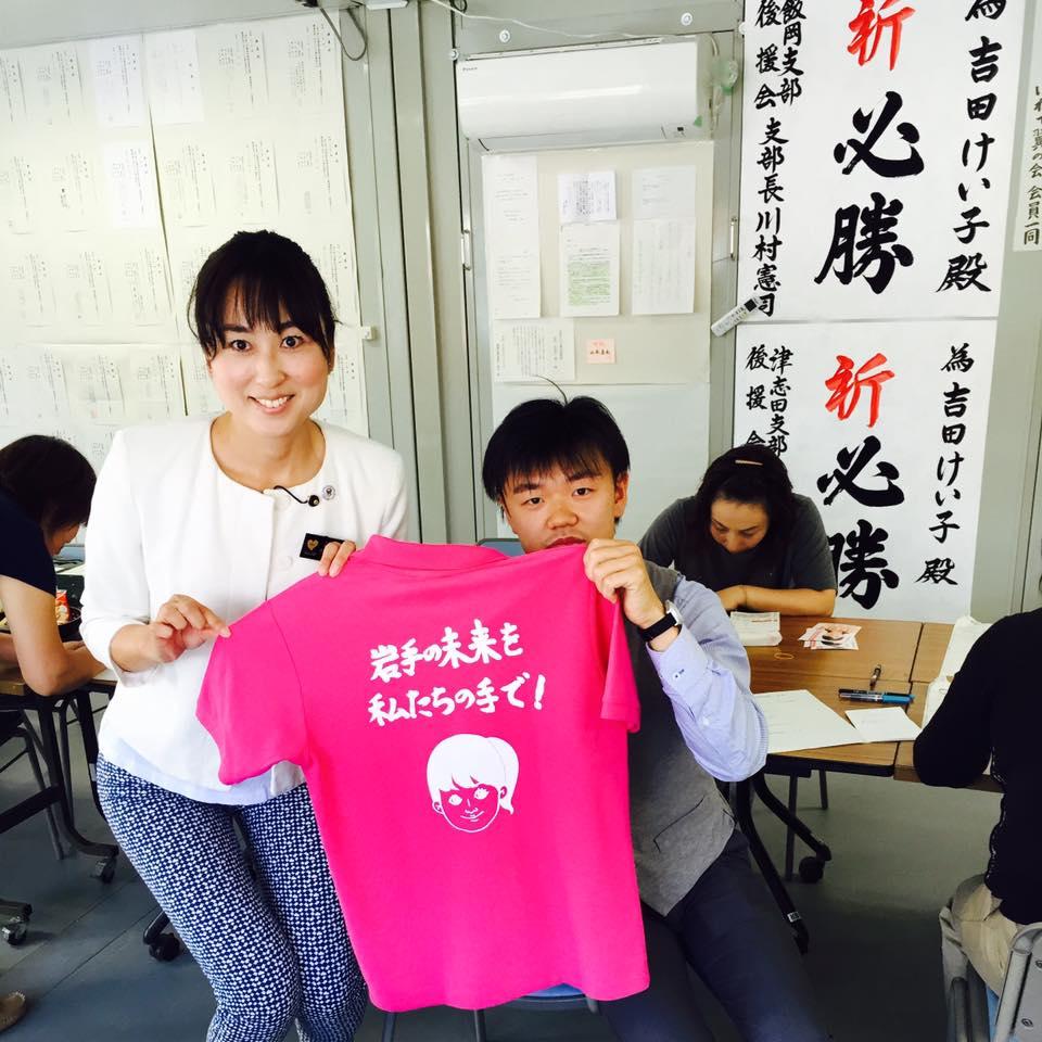 皆さんに感謝~岩手県議会議員選挙告示まで4日~_b0199244_13205944.jpg