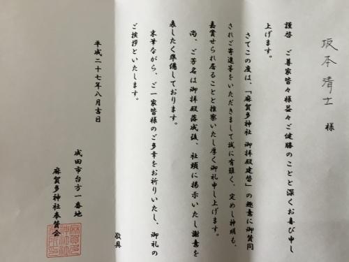麻賀田神社 御拝殿建替えお礼_f0184247_14590008.jpg