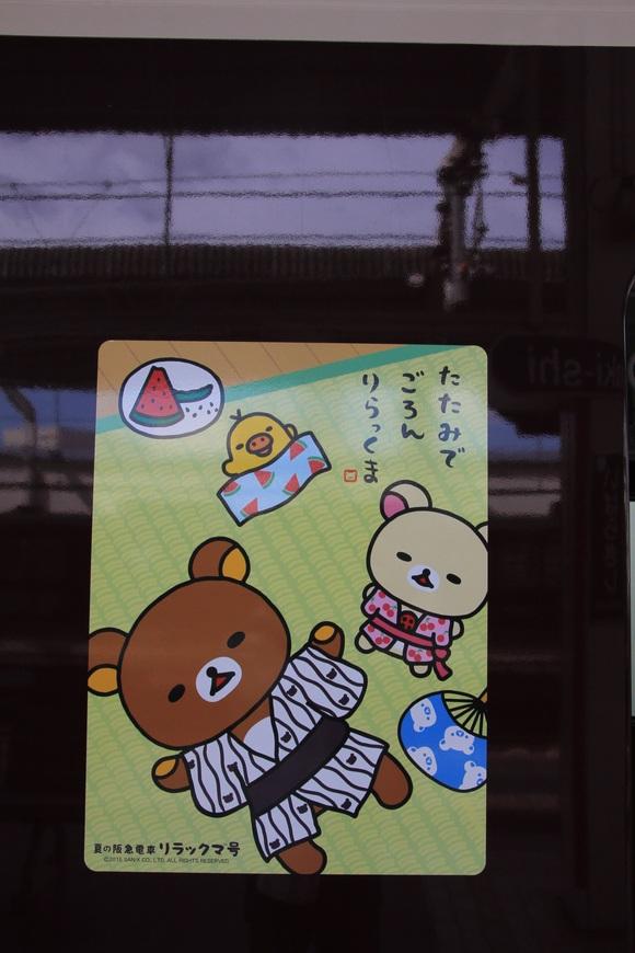 阪急1300系 リラックマ号_d0202264_18264982.jpg