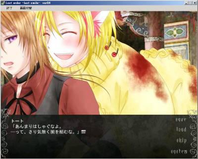 フリーサウンドノベルレビュー 『Lost order ~Last Smile~』_b0110969_19472299.jpg