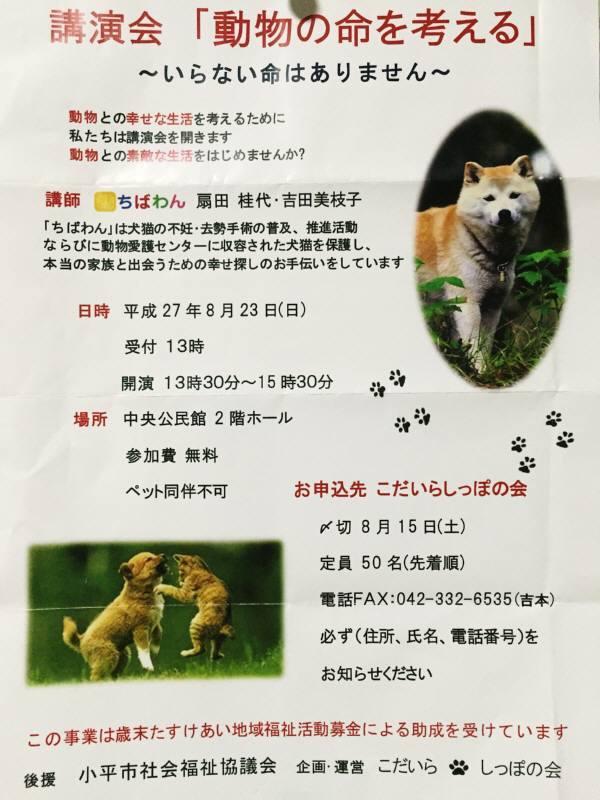 「動物の命を考える」講演会_f0059673_07482958.jpg