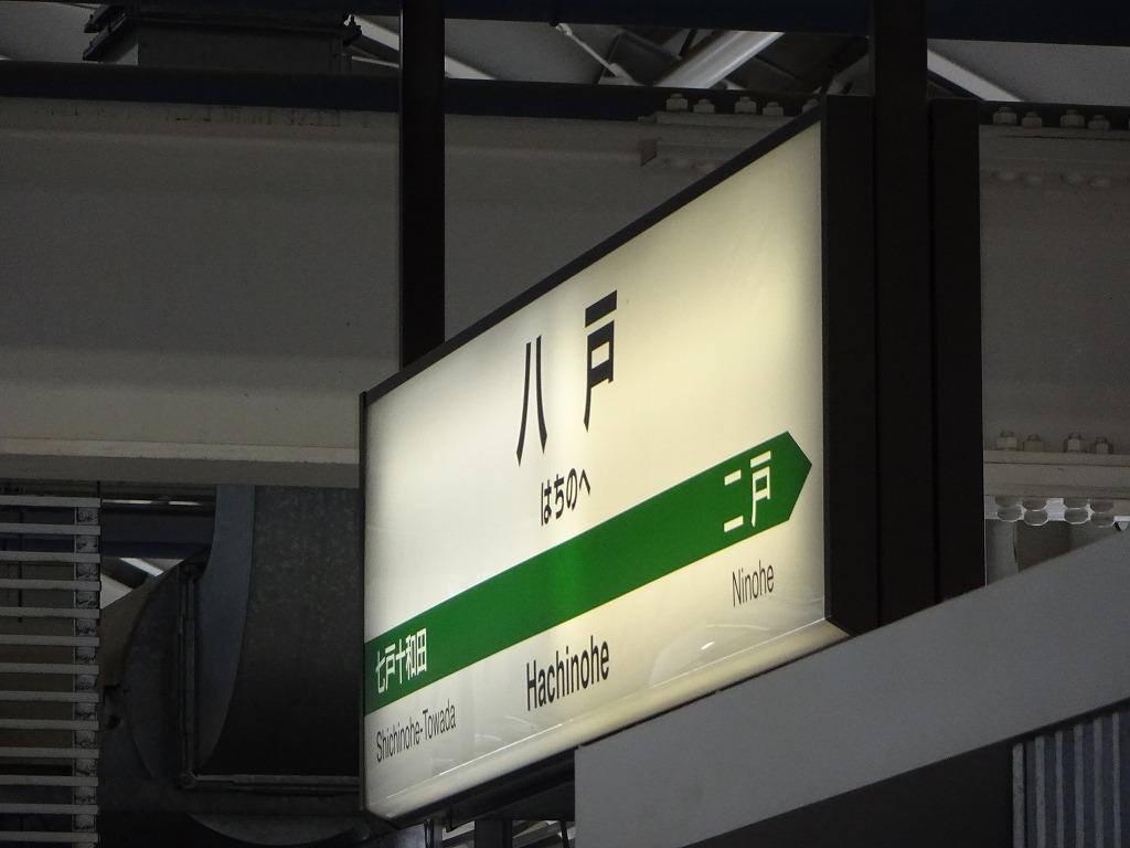 帰青今年4回目 【8/21】 八食センターへ寄って朝霞へ戻る_d0061678_2373199.jpg