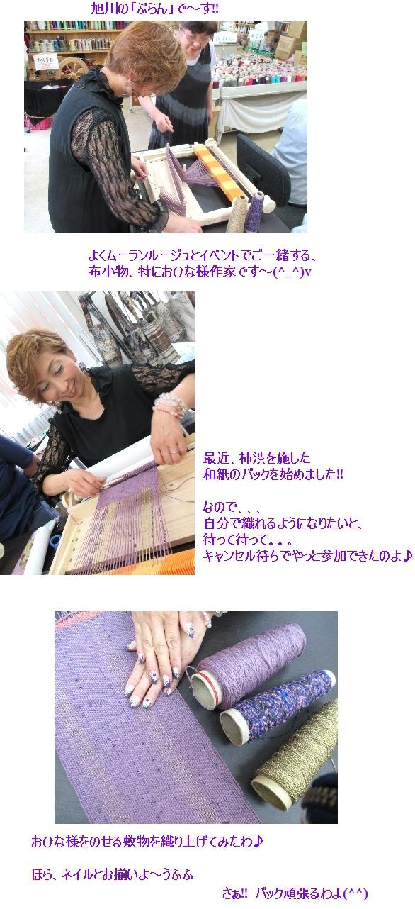 旭川の「ぶらん」さん、新企画作品のために!!_c0221884_21182237.jpg