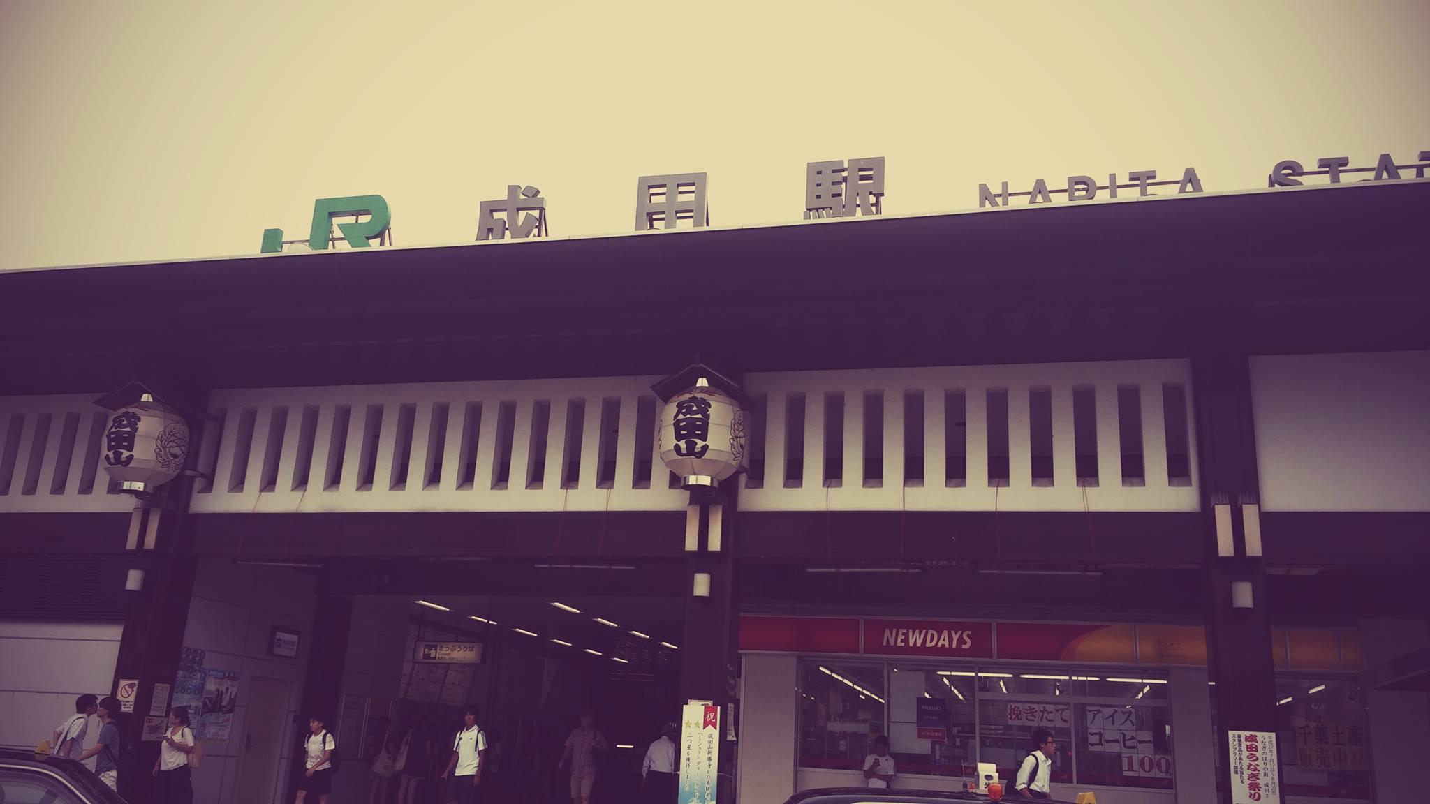 成田山へ行く。。。_b0210688_1945057.jpg