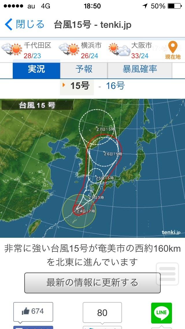 台風…_d0132688_18505599.jpg