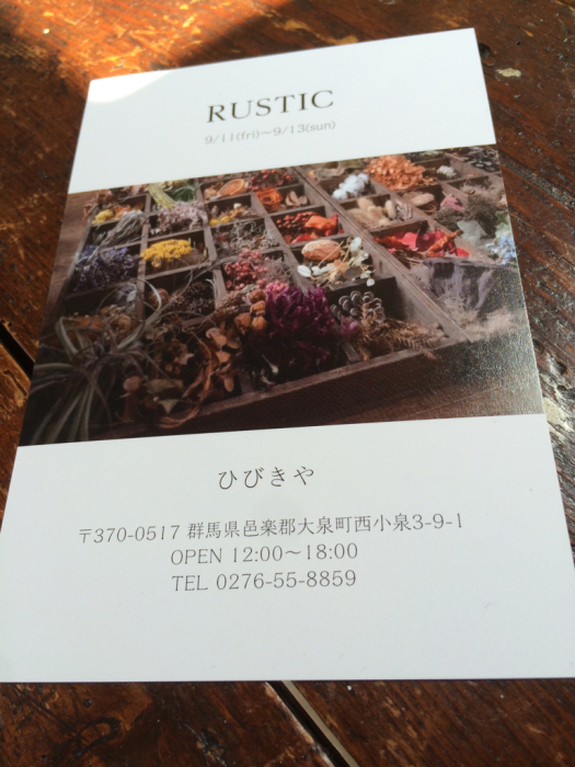 夏期休暇のお知らせ_c0188311_16251087.jpg
