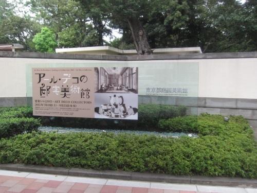 東京都庭園美術館「アール・デコの邸宅美術館」_e0344611_11403818.jpg