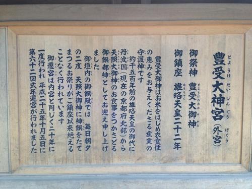 伊勢神宮外宮を参拝【お蔭参り】2015年8月24日(月)→_b0032617_23543989.jpg