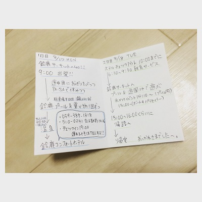 僕の夏休み 2015_a0118722_9504815.jpg
