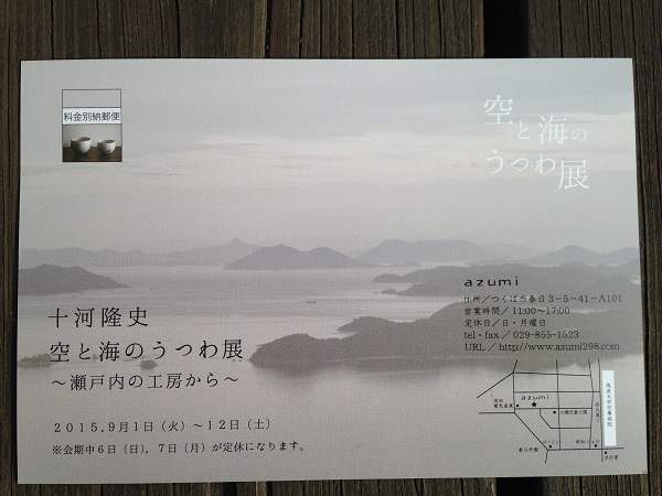 9/1~ 十河隆史 空と海のうつわ展_b0100229_15114452.jpg