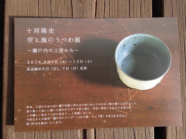 9/1~ 十河隆史 空と海のうつわ展_b0100229_1515497.jpg