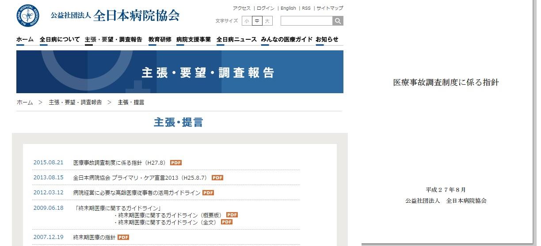 日本版CCRC構想中間報告と医療事故調査制度に係る指針_b0115629_2127328.jpg