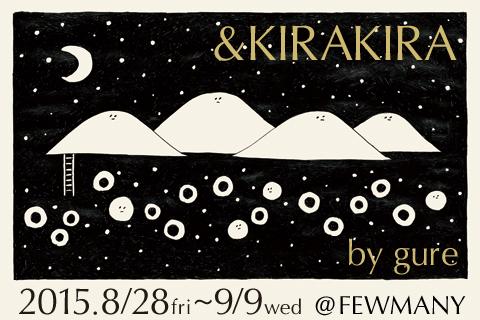 8/28~9/9 グレ個展『&KIRAKIRA』開催のお知らせ_f0010033_1864488.jpg