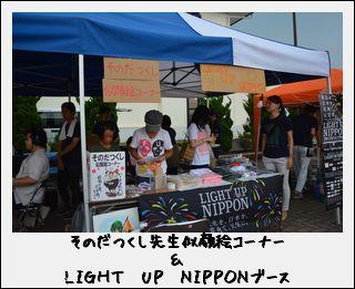 LIGHT UP NIPPON  東北を、日本を、花火で、元気に。_c0259934_10544953.jpg