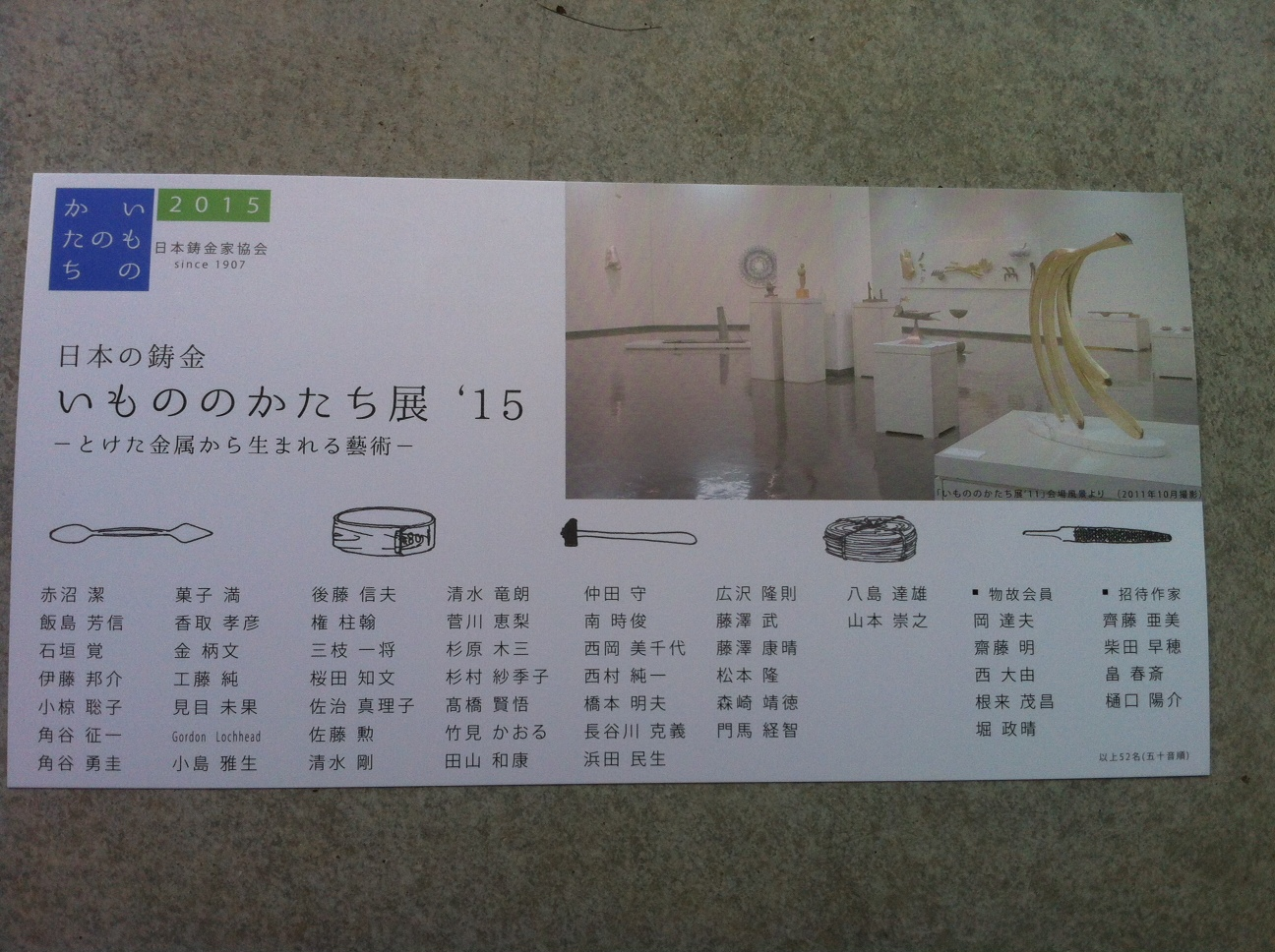 「日本の鋳金 いもののかたち展\'15」_a0197647_14524845.jpg