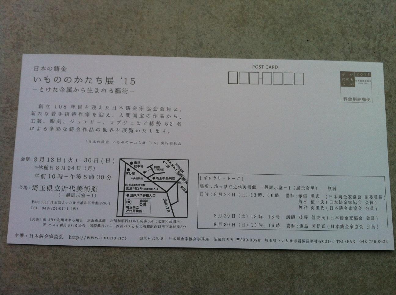 「日本の鋳金 いもののかたち展\'15」_a0197647_1453538.jpg