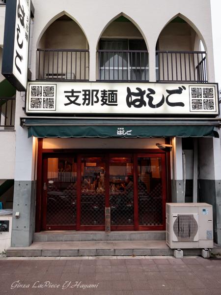 八丁堀グルメ 支那麺はしご 鶏絲坦々麺 焼売 _b0133053_044063.jpg