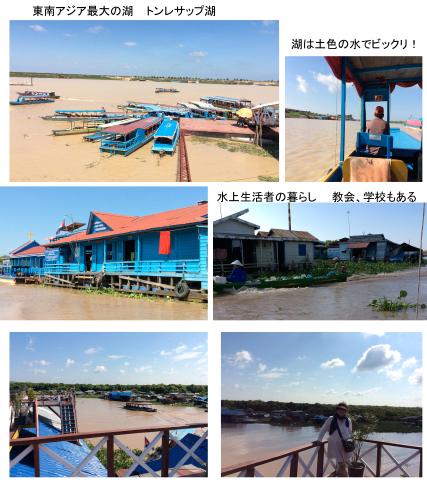 カンボジア続編 トンレサップ湖_e0109554_19243452.jpg