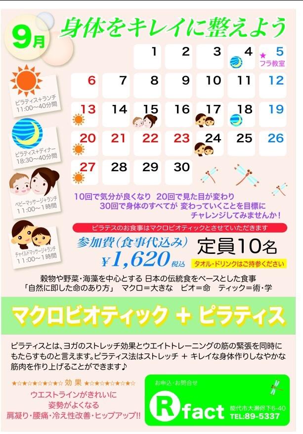 来月の予定_e0158660_19452846.jpg