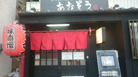 西条駅近くのラーメン屋さん_c0325278_14482806.jpg
