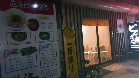 西条駅近くのラーメン屋さん_c0325278_14525772.jpg