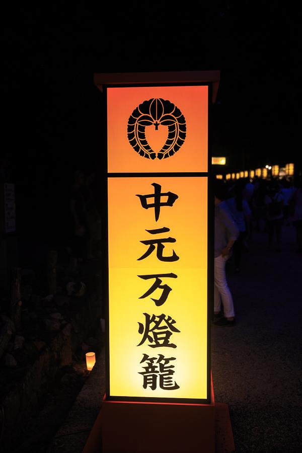 中元万燈籠! ~春日大社~_b0128581_21511216.jpg