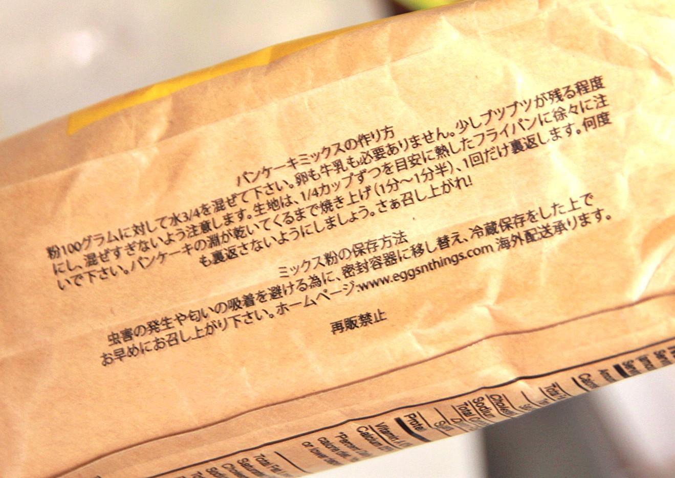 ◆エッグスン・シングスのパンケーキを焼いてみました。_e0154682_23183763.jpg