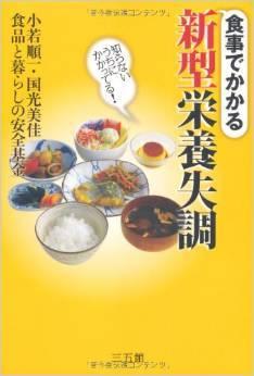 お奨めの本 その93 食事でかかる新型栄養失調_e0021092_12254725.jpg