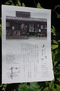 岡山県・axcis  nalf(アクシス ナーフ)さんでの初出展!_f0226293_2115119.jpg