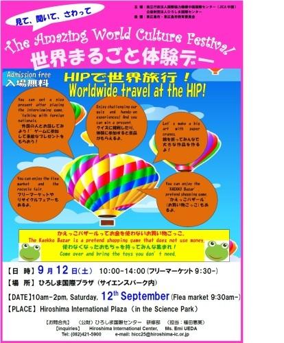広島県広島市からの開催情報_b0087598_15381800.jpg