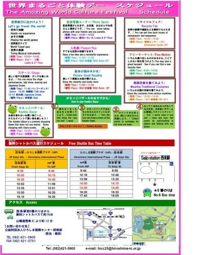 広島県広島市からの開催情報_b0087598_15383540.jpg