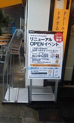 新丸子駅前ドトール新装開店_d0057733_15172030.jpg