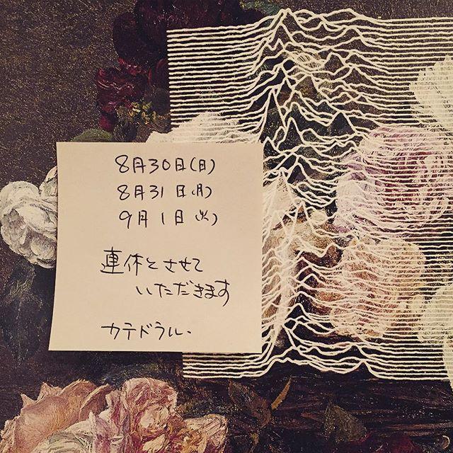 3連休のお知らせ_e0121640_11123279.jpg
