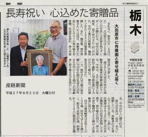 肖像画贈呈記事産経ニュースに載る_b0174462_09374555.jpg