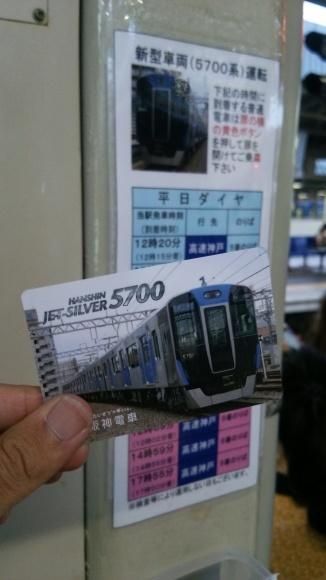 阪神5700系   ジェットシルバー_d0202264_18135493.jpg