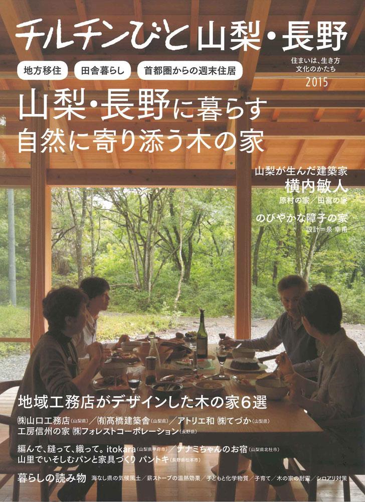 本日発売!『チルチンびと山梨・長野』_d0078471_95471.jpg