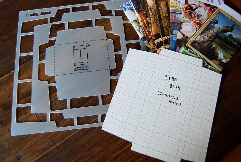 手作りの封筒 封筒の作り方_b0165872_2058063.jpg