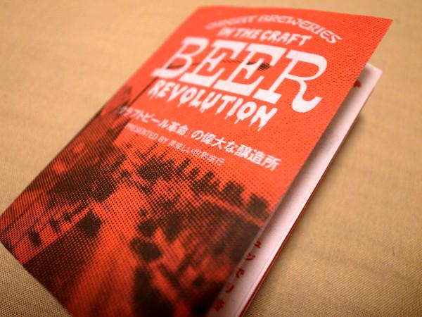 『クラフトビール革命』の偉大なる醸造所 GREAT BREWERIES in The Craft beer Revolution_e0152073_22475772.jpg
