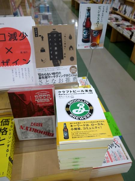 『クラフトビール革命』の偉大なる醸造所 GREAT BREWERIES in The Craft beer Revolution_e0152073_22475867.jpg