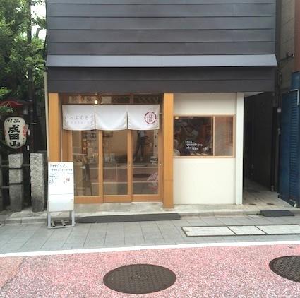 おちゃと和がしの店「一福桃(いっぷくとう)」オープンです_d0074981_20045884.jpg