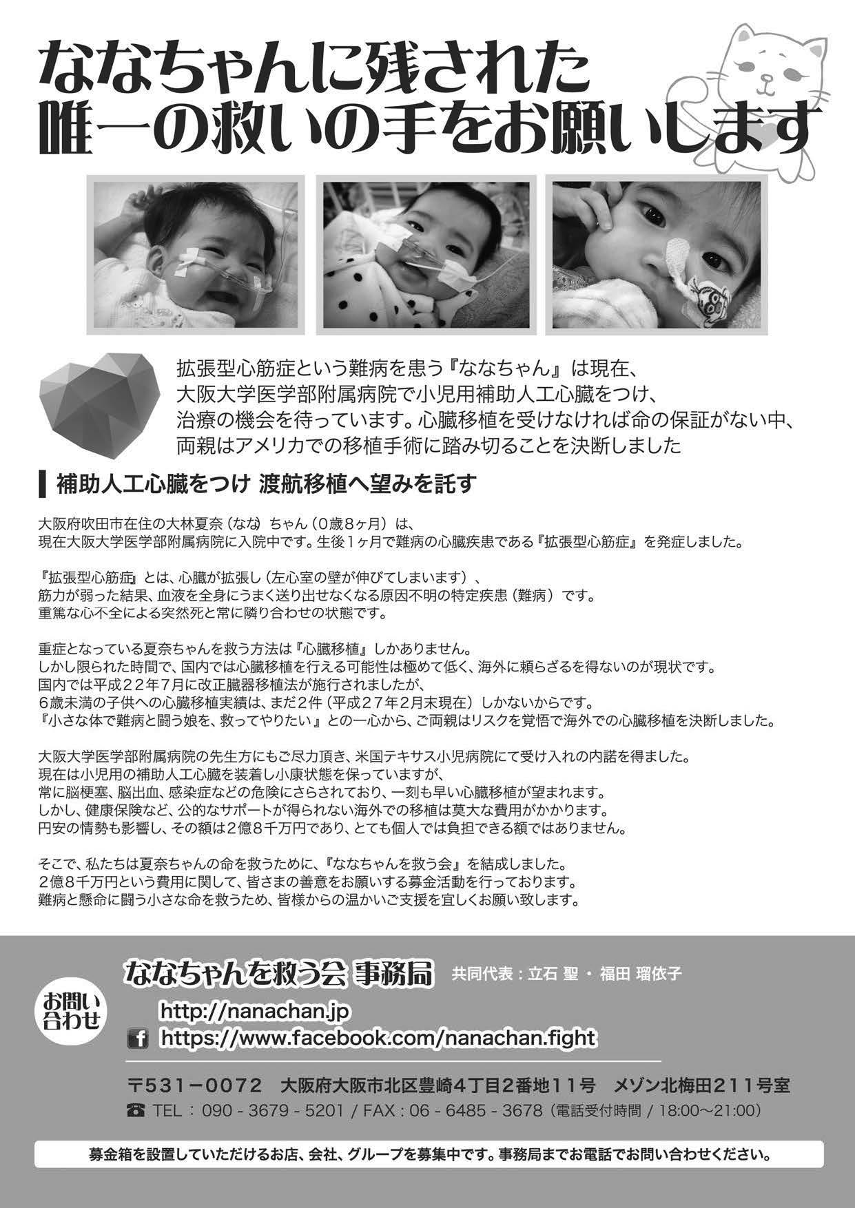 ななちゃんを救う会_b0010896_1716070.jpg