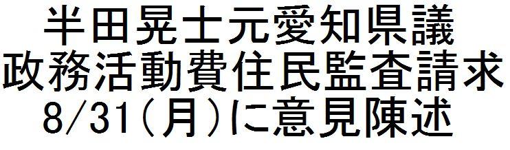 半田元愛知県議 政務活動費住民監査請求 8/31(月)に意見陳述_d0011701_18404933.jpg