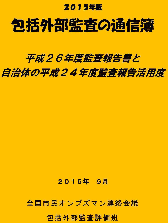 15/9/1(火)15時~ 包括外部監査通信簿発表 記者会見(名古屋)_d0011701_1894155.jpg