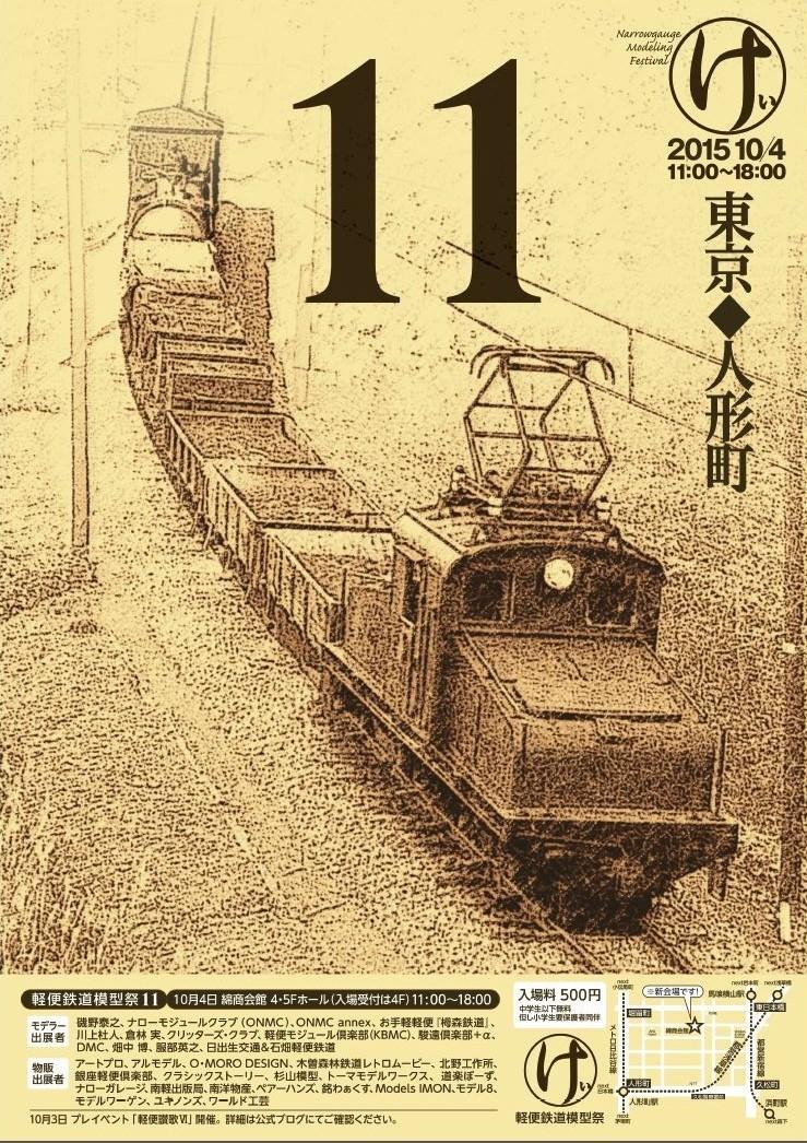 【第11回】ポスターができました。_a0100812_02511913.jpg