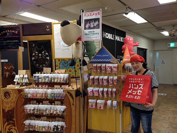 今日からハンズ広島に出店しております!!_a0129631_16285042.jpg